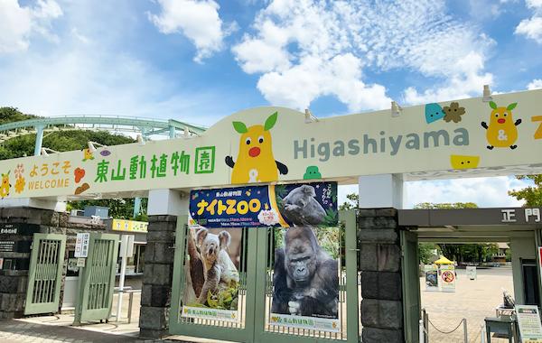 東山動植物園の入り口
