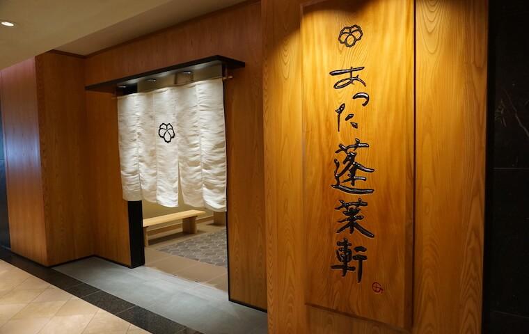 Atsuta Houraiken, Matsuzakayaten