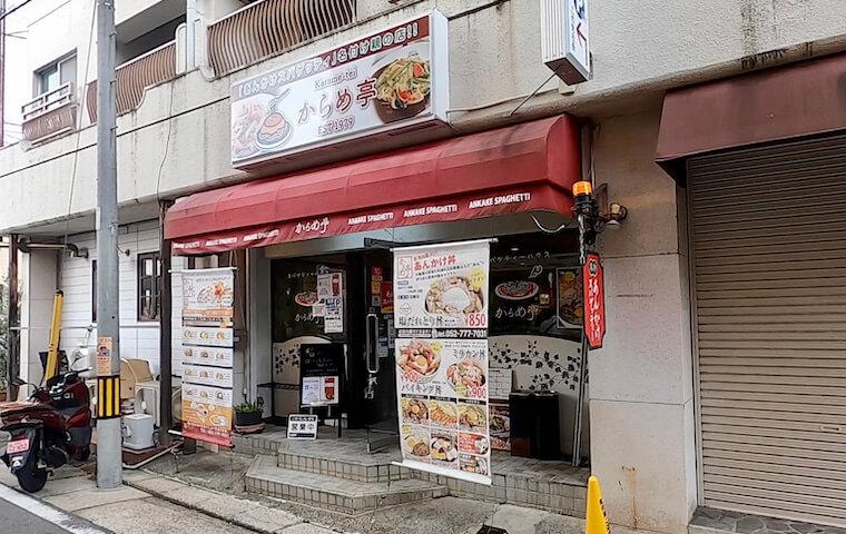 Karametei Issha-ten (Main Restaurant)