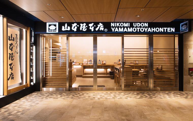 Yamamotoya Honten (JR Nagoya Station)